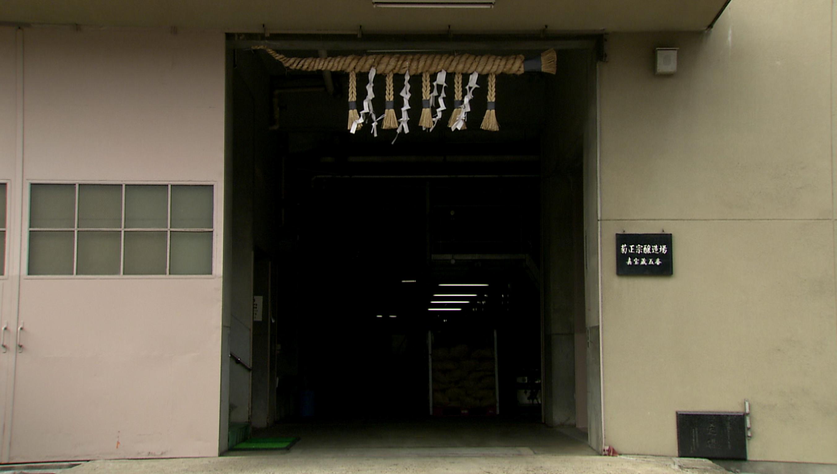 Kiku-Masamune (Sake brewery).PNG