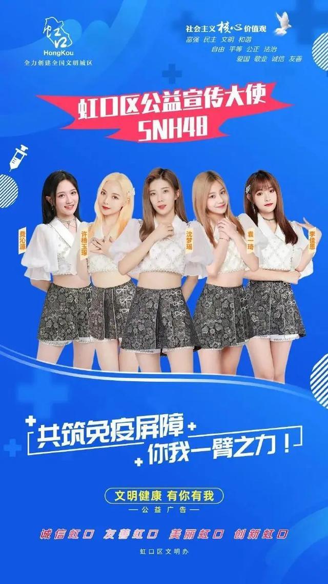 Tranh cổ động tiêm vaccine Covid-19 của quận Hồng Khẩu, Thượng Hải với sự tham gia của nhóm nhạc SNH48.jpeg