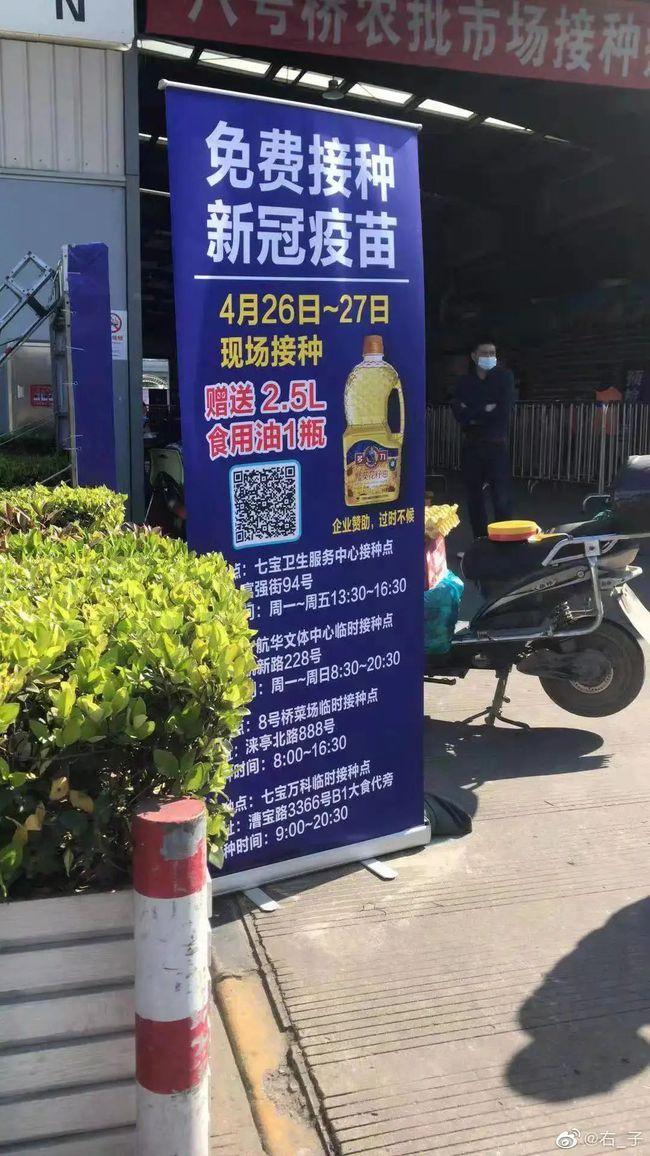 Tiêm vaccine Covid-19 tặng dầu ăn ở Trung Quốc. Ảnh MXH.jpg