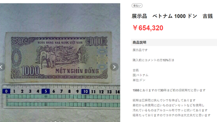 Tiền cũ 1.000 đồng được rao bán giá gần 140 triệu đồng