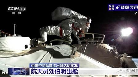 Trung Quốc: Phi hành đoàn Thần Châu-12 hoàn thành chuyến đi bộ ngoài không gian đầu tiên